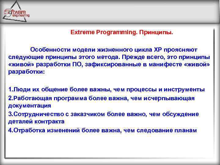 Extreme Programming. Принципы. Особенности модели жизненного цикла XP проясняют следующие принципы этого метода. Прежде