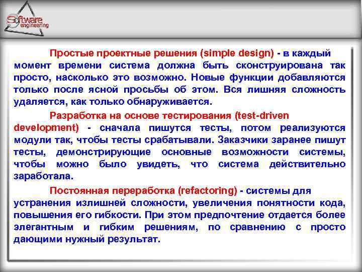 Простые проектные решения (simple design) в каждый момент времени система должна быть сконструирована так