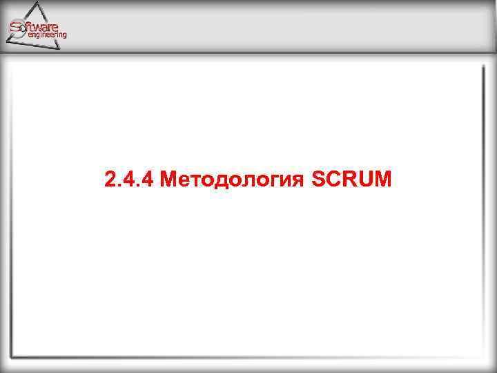 2. 4. 4 Методология SCRUM