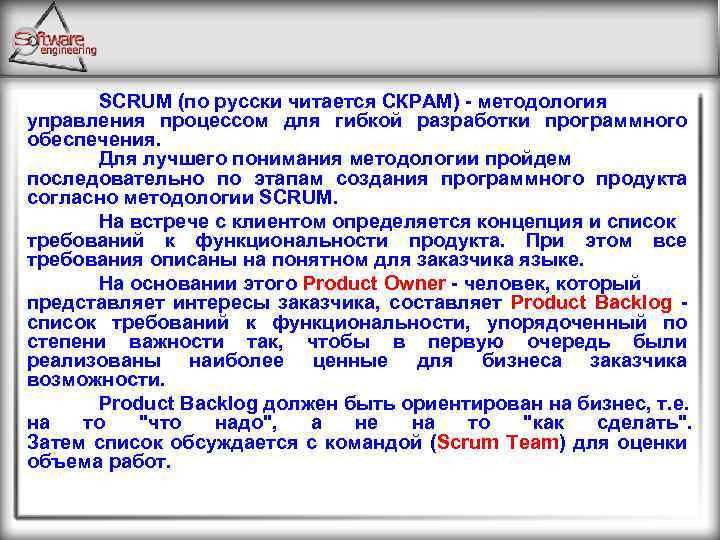 SCRUM (по русски читается СКРАМ) методология управления процессом для гибкой разработки программного обеспечения. Для