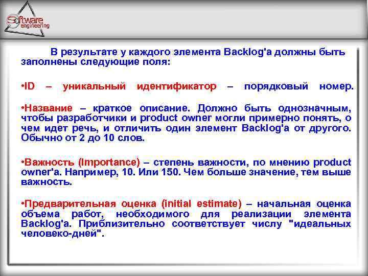 В результате у каждого элемента Backlog'а должны быть заполнены следующие поля: • ID –