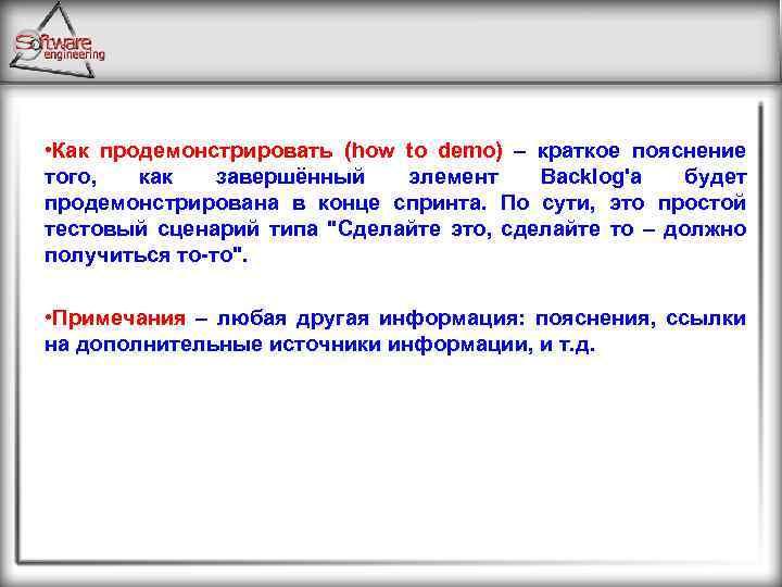 • Как продемонстрировать (how to demo) – краткое пояснение того, как завершённый элемент