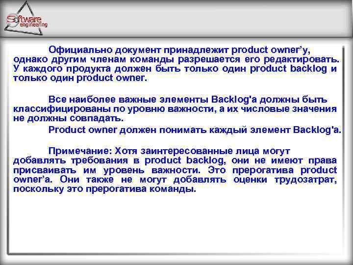Официально документ принадлежит product owner'у, однако другим членам команды разрешается его редактировать. У каждого