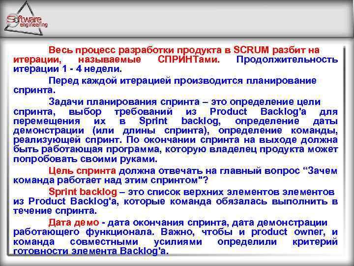 Весь процесс разработки продукта в SCRUM разбит на итерации, называемые СПРИНТами. Продолжительность итерации 1