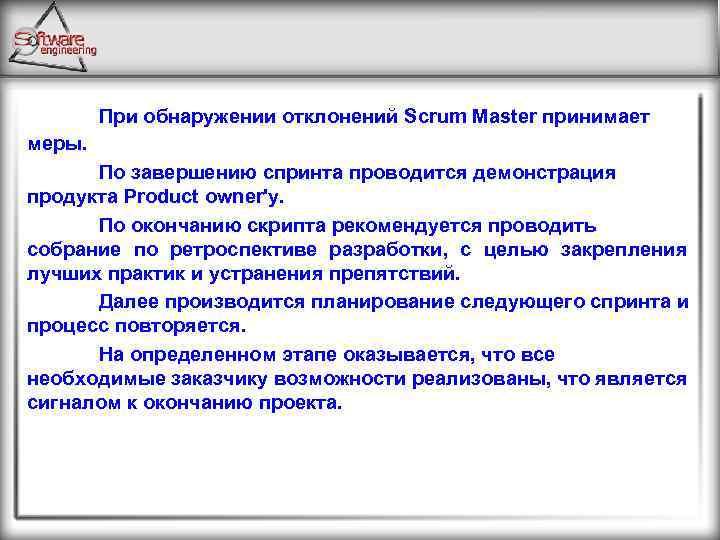 При обнаружении отклонений Scrum Master принимает меры. По завершению спринта проводится демонстрация продукта Product