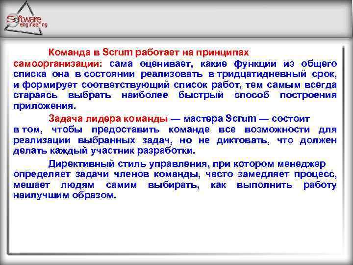 Команда в Scrum работает на принципах самоорганизации: сама оценивает, какие функции из общего списка
