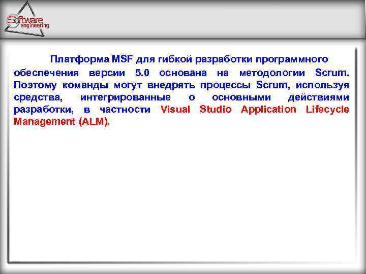 Платформа MSF для гибкой разработки программного обеспечения версии 5. 0 основана на методологии Scrum.