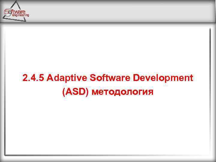 2. 4. 5 Adaptive Software Development (ASD) методология