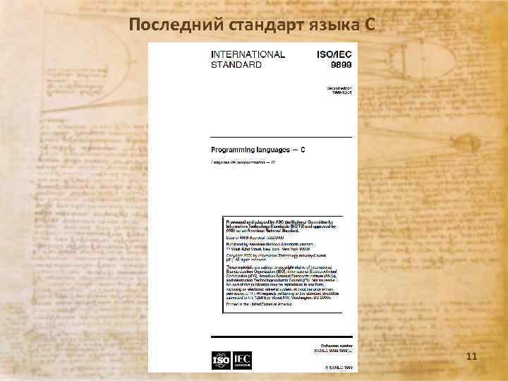 Последний стандарт языка С Лекция 09. 13 г. 11