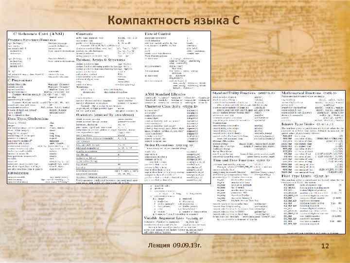 Компактность языка С Лекция 09. 13 г. 12