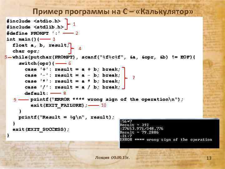 Пример программы на С – «Калькулятор» #include <stdio. h> 1 #include <stdlib. h> #define