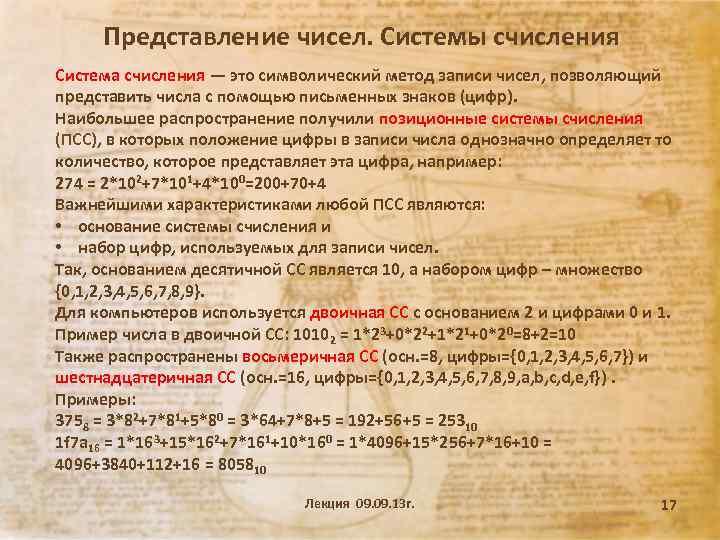 Представление чисел. Системы счисления Система счисления — это символический метод записи чисел, позволяющий представить