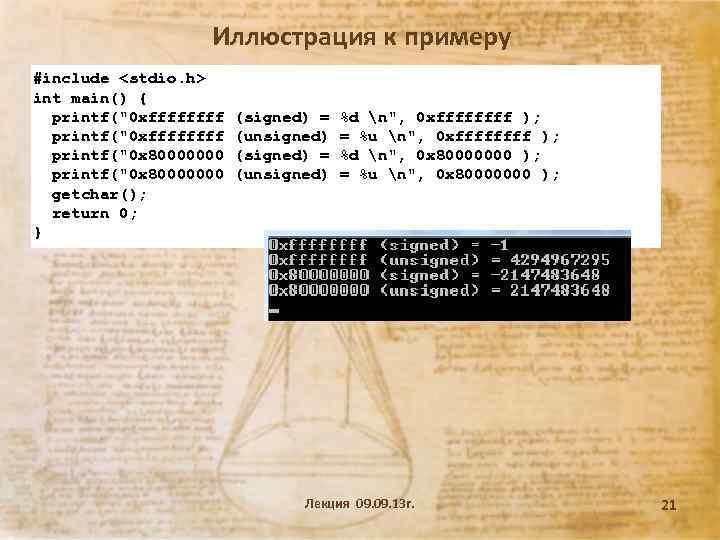 Иллюстрация к примеру #include <stdio. h> int main() { printf(
