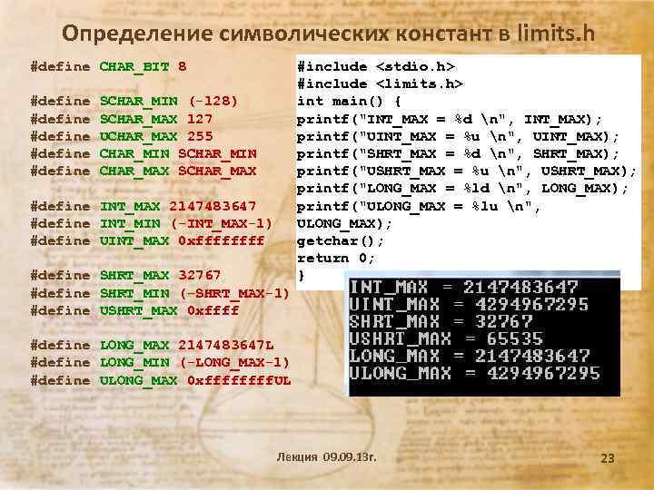 Определение символических констант в limits. h #define CHAR_BIT 8 #define #define SCHAR_MIN (-128) SCHAR_MAX