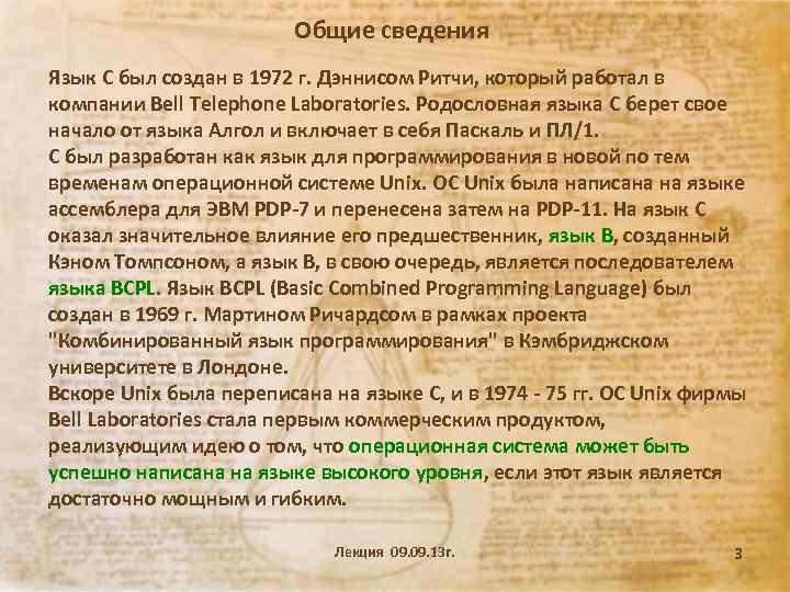 Общие сведения Язык C был создан в 1972 г. Дэннисом Ритчи, который работал в