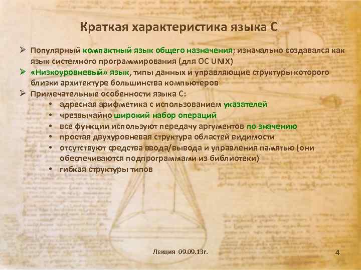 Краткая характеристика языка С Ø Популярный компактный язык общего назначения; изначально создавался как язык