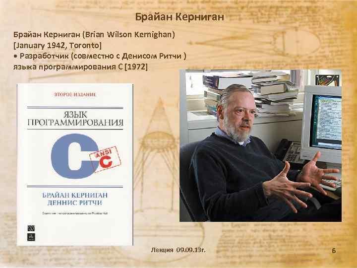 Брайан Керниган (Brian Wilson Kernighan) [January 1942, Toronto] • Разработчик (совместно с Денисом Ритчи