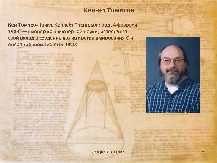 Кеннет Томпсон Кен Томпсон (англ. Kenneth Thompson; род. 4 февраля 1943) — пионер компьютерной