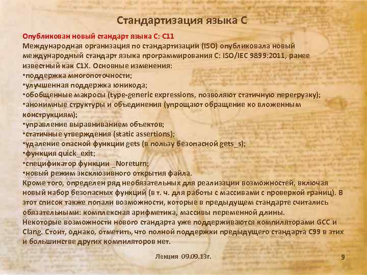 Стандартизация языка С Опубликован новый стандарт языка C: C 11 Международная организация по стандартизации