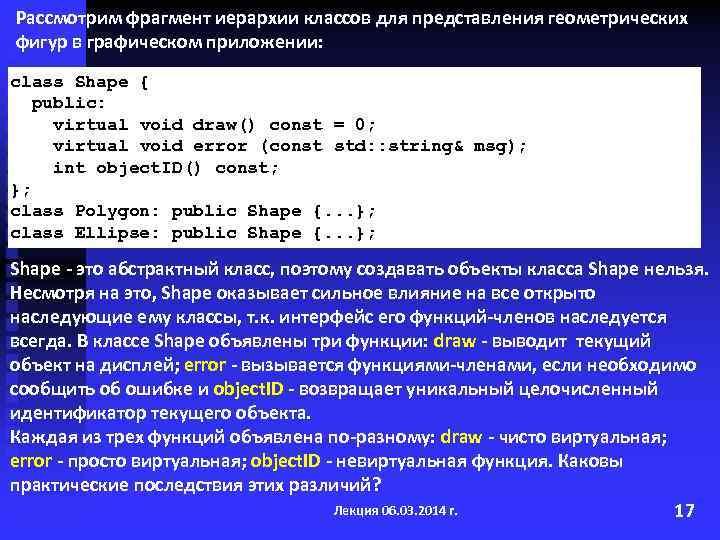 Рассмотрим фрагмент иерархии классов для представления геометрических фигур в графическом приложении: class Shape {