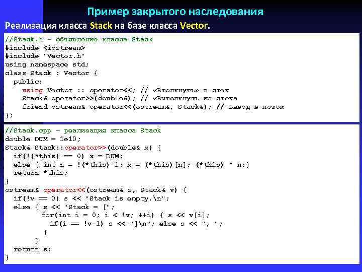 Пример закрытого наследования Реализация класса Stack на базе класса Vector. //Stack. h - объявление