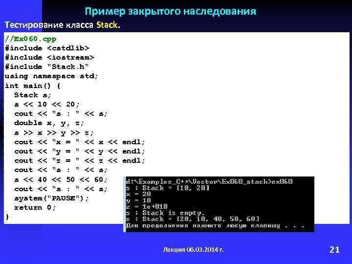 Пример закрытого наследования Тестирование класса Stack. //Ex 060. cpp #include <cstdlib> #include <iostream> #include