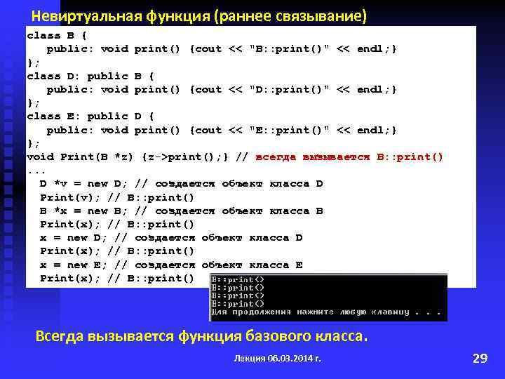 Невиртуальная функция (раннее связывание) class B { public: void print() {cout <<