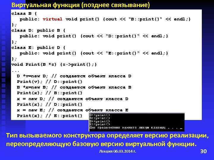 Виртуальная функция (позднее связывание) class B { public: virtual void print() {cout <<