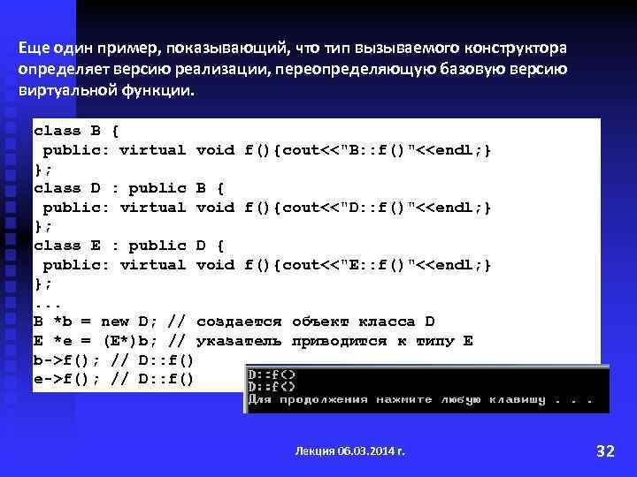Еще один пример, показывающий, что тип вызываемого конструктора определяет версию реализации, переопределяющую базовую версию