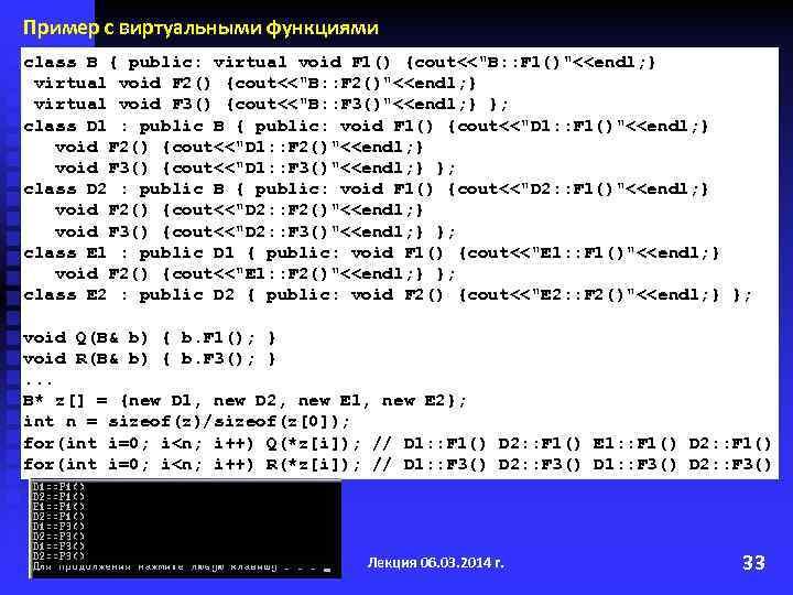 Пример с виртуальными функциями class B { public: virtual void F 1() {cout<<
