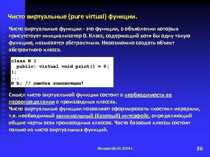 Чисто виртуальные (pure virtual) функции. Чисто виртуальные функции - это функции, в объявлении которых
