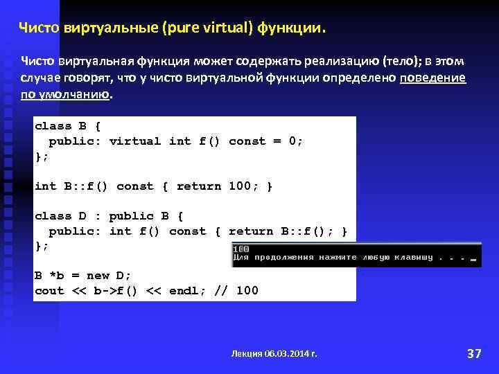 Чисто виртуальные (pure virtual) функции. Чисто виртуальная функция может содержать реализацию (тело); в этом