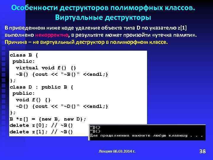 Особенности деструкторов полиморфных классов. Виртуальные деструкторы В приведенном ниже коде удаление объекта типа D