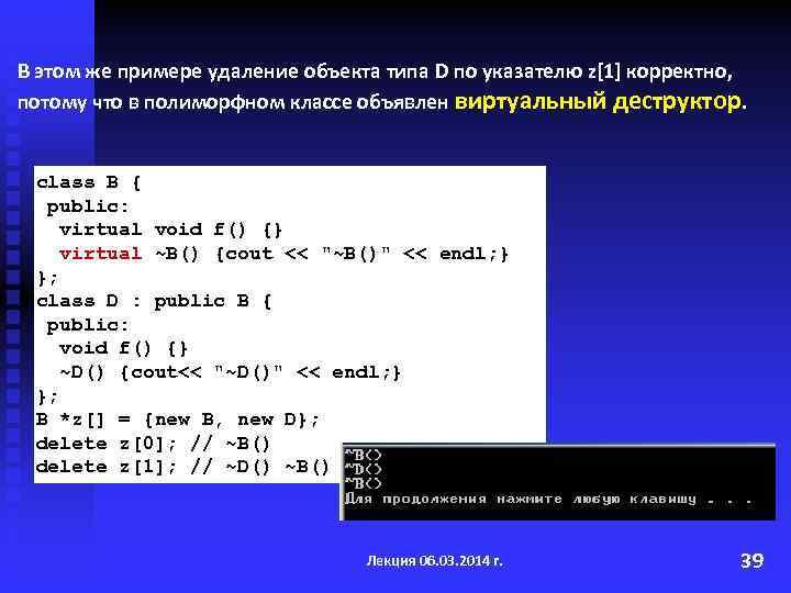 В этом же примере удаление объекта типа D по указателю z[1] корректно, потому что
