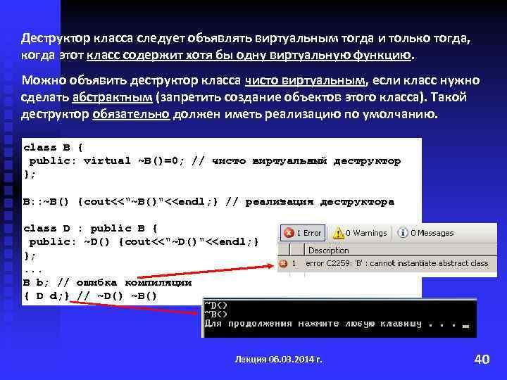 Деструктор класса следует объявлять виртуальным тогда и только тогда, когда этот класс содержит хотя