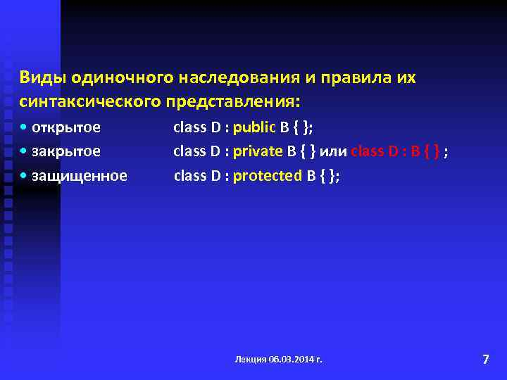 Виды одиночного наследования и правила их синтаксического представления: • открытое • защищенное class D