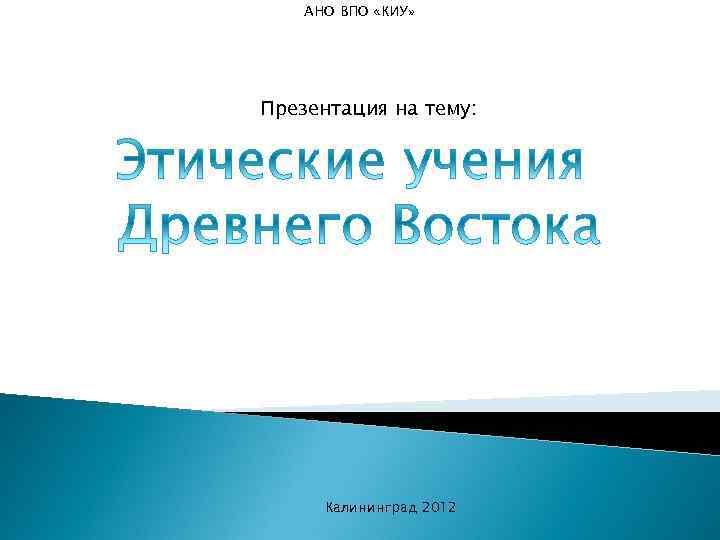 АНО ВПО «КИУ» Презентация на тему: Калининград 2012