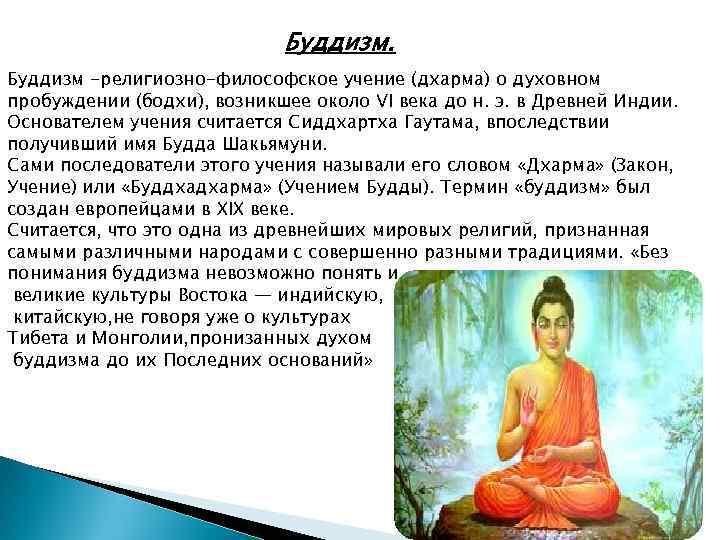 Буддизм -религиозно-философское учение (дхарма) о духовном пробуждении (бодхи), возникшее около VI века до н.