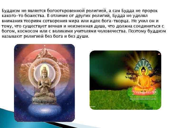 Буддизм не является богооткровенной религией, а сам Будда не пророк какого-то божества. В отличие