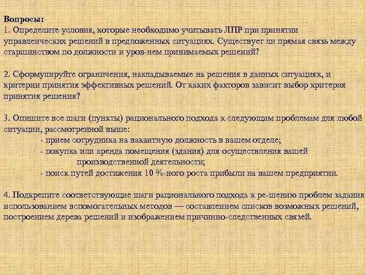 Вопросы: 1. Определите условия, которые необходимо учитывать ЛПР принятии управленческих решений в предложенных ситуациях.