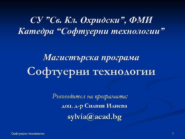 """СУ """"Св. Кл. Охридски"""", ФМИ Катедра """"Софтуерни технологии"""" Магистърска програма Софтуерни технологии Ръководител на"""