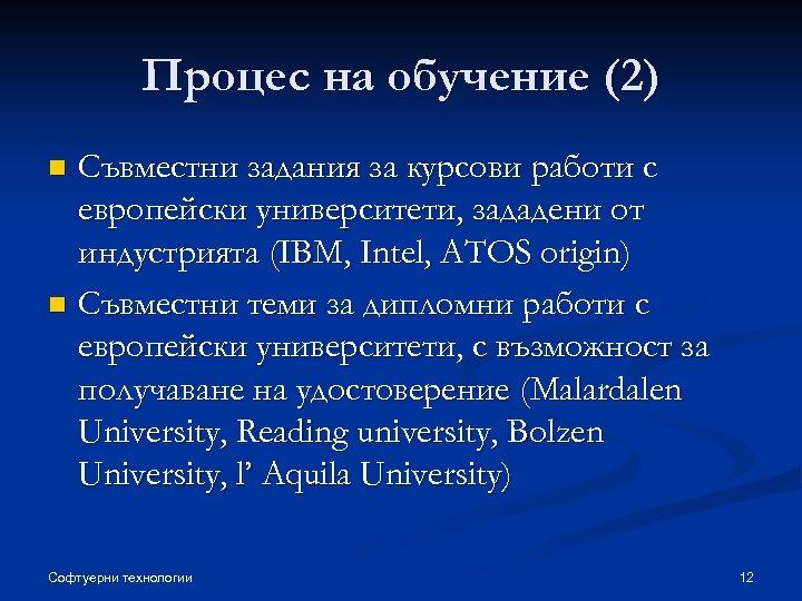Процес на обучение (2) Съвместни задания за курсови работи с европейски университети, зададени от