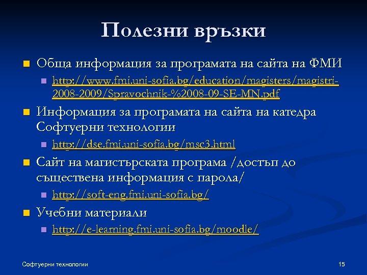 Полезни връзки n Обща информация за програмата на сайта на ФМИ n n Информация