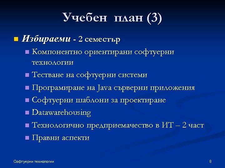 Учебен план (3) n Избираеми - 2 семестър Компонентно ориентирани софтуерни технологии n Тестване