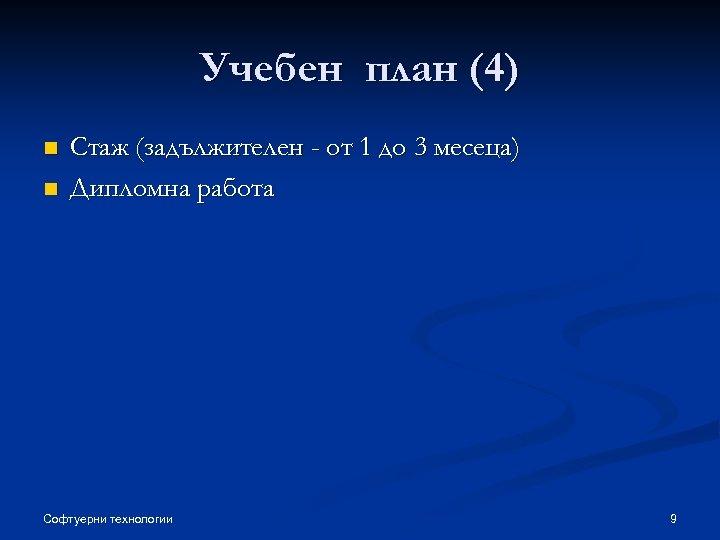 Учебен план (4) n n Стаж (задължителен - от 1 до 3 месеца) Дипломна