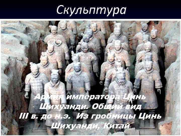 Скульптура Армия императора Цинь Шихуанди. Общий вид III в. до н. э. Из гробницы