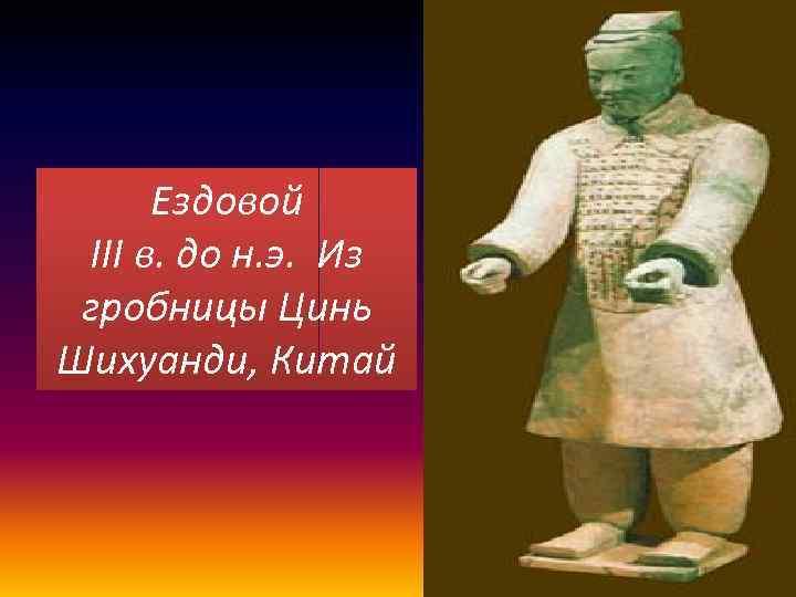 Ездовой III в. до н. э. Из гробницы Цинь Шихуанди, Китай
