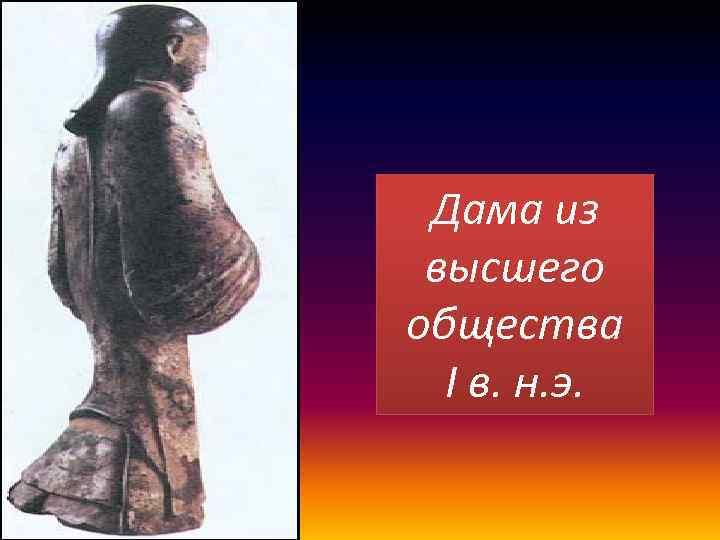 Дама из высшего общества I в. н. э.