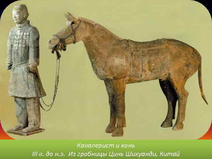 Кавалерист и конь III в. до н. э. Из гробницы Цинь Шихуанди, Китай