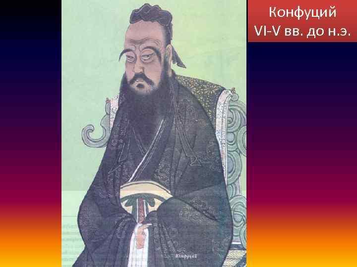 Живопись Конфуций VI-V вв. до н. э.